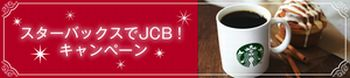 starbucks-jcb